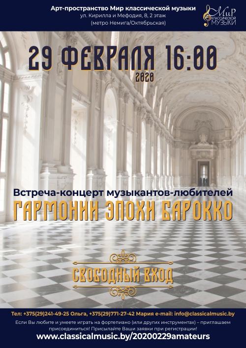 29.02. Гармонии эпохи барокко