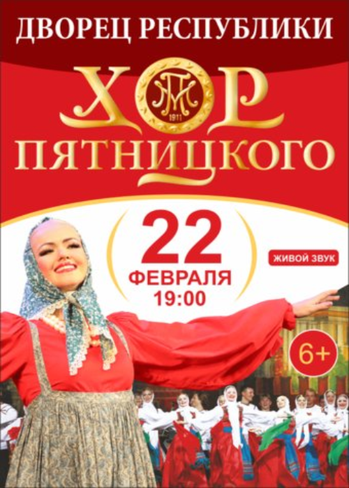 22.02 Хор имени М. Е. Пятницкого