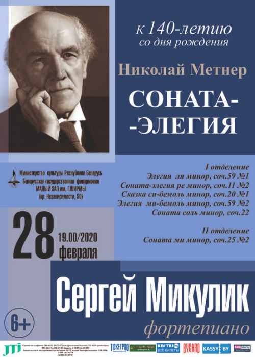 28.02 Сергей Микулик фортепиано