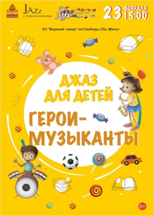 23.02 Джаз для детей. Герои-музыканты