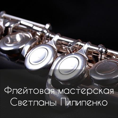 Флейтовая мастерская Светланы Пилипенко