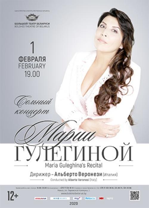 01.02 Сольный концерт Марии Гулегиной