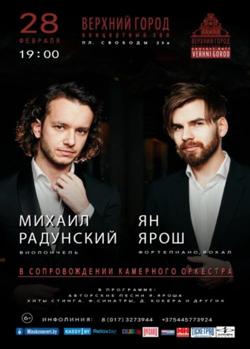 28.02 Совместный концерт Яна Яроша и Михаила Радунского в сопровождении камерного оркестра.