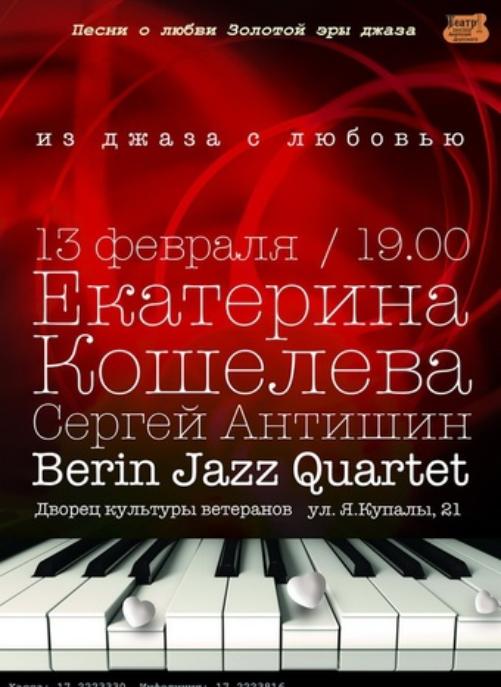 13.02 Концерт Из джаза с любовью, ансамбль Berin Jazz Quartet