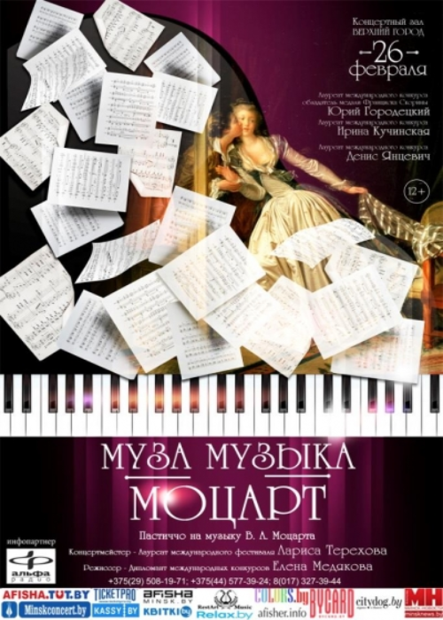 26.02 Муза. Музыка. Моцарт