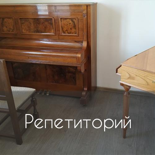 Репетиторий (пианино, клавесин, арфа)