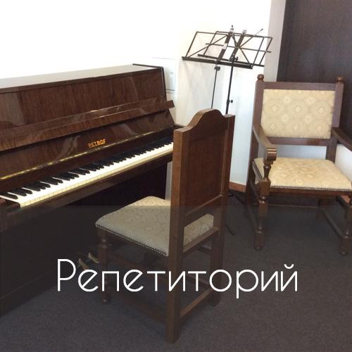 Репетиторий (пианино Petrof)