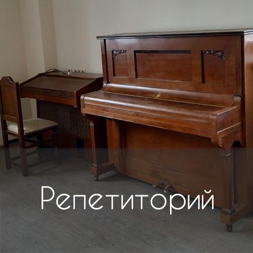 Репетиторий (пианино Teschner)