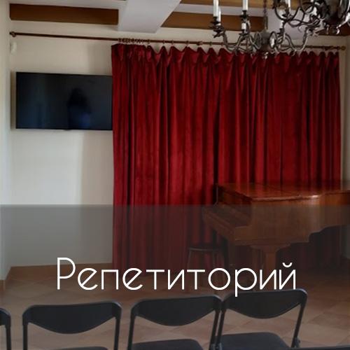 Репетиторий (рояль Weinbach)