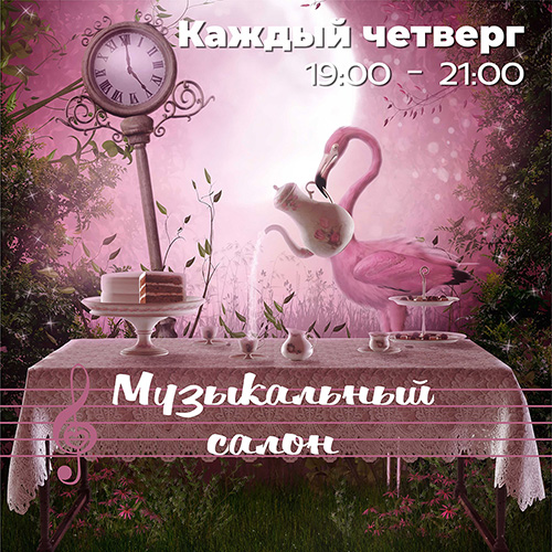 «Музыкальный салон» (бесплатно)