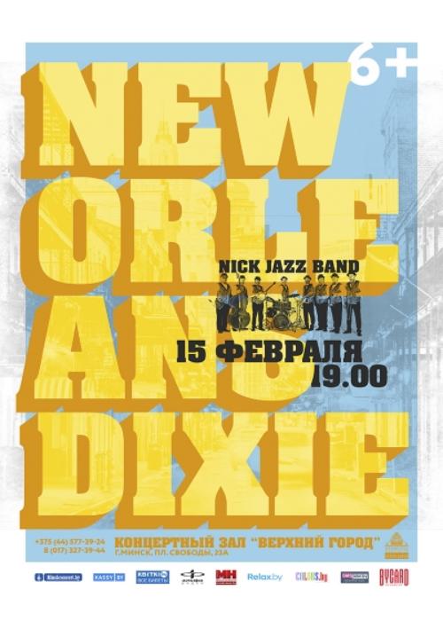 15.02 Nick Jazz Band с джазовой программой New Orleans Dixie