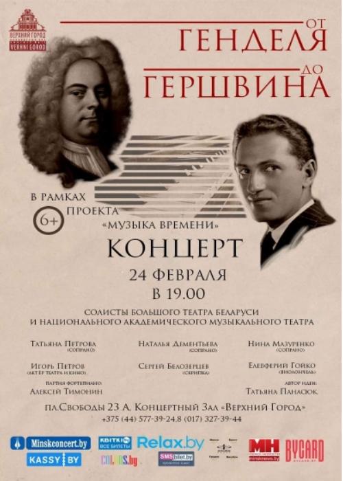 24.02 Концертная программа От Генделя до Гершвина