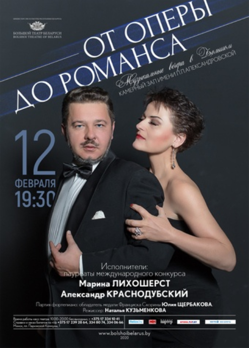 12.02 От оперы до романса