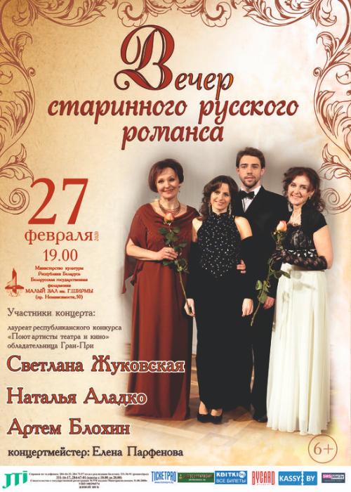 27.02 Вечер старинного русского романса