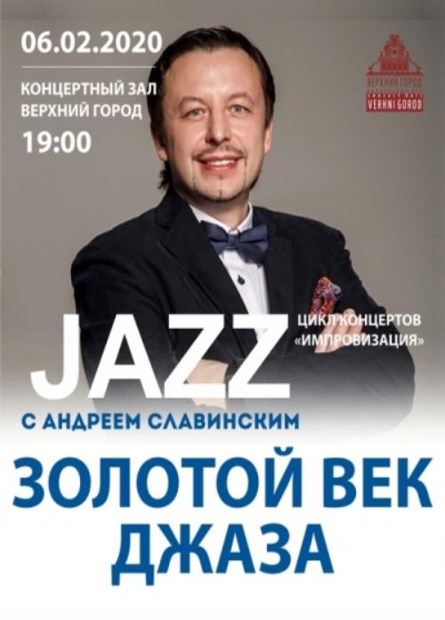 06.02 Золотой век джаза