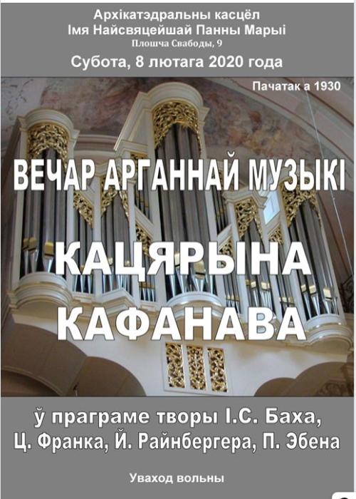 08.02 Вечер органной музыки. Катерина Кофанова