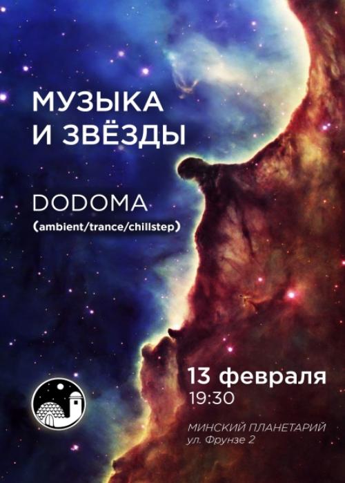 13.02 Музыка и звёзды
