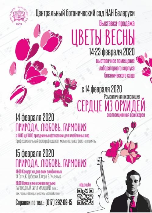 15.02 Концерт ко дню всех влюбленных «Природа. Любовь. Гармония».