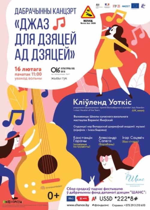 16.02  Minsk Winter Jazz 2020.  Дабрачынны канцэрт «Джаз для дзяцей ад дзяцей»