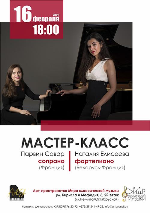 Мастер-класс Парвин Савар (вокал) и Натальи Елисеевой (рояль)