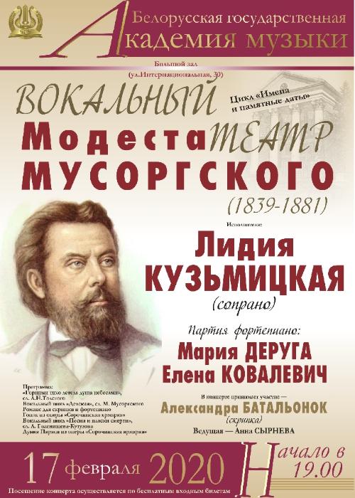 17.02 Вокальный театр Модеста Мусоргского
