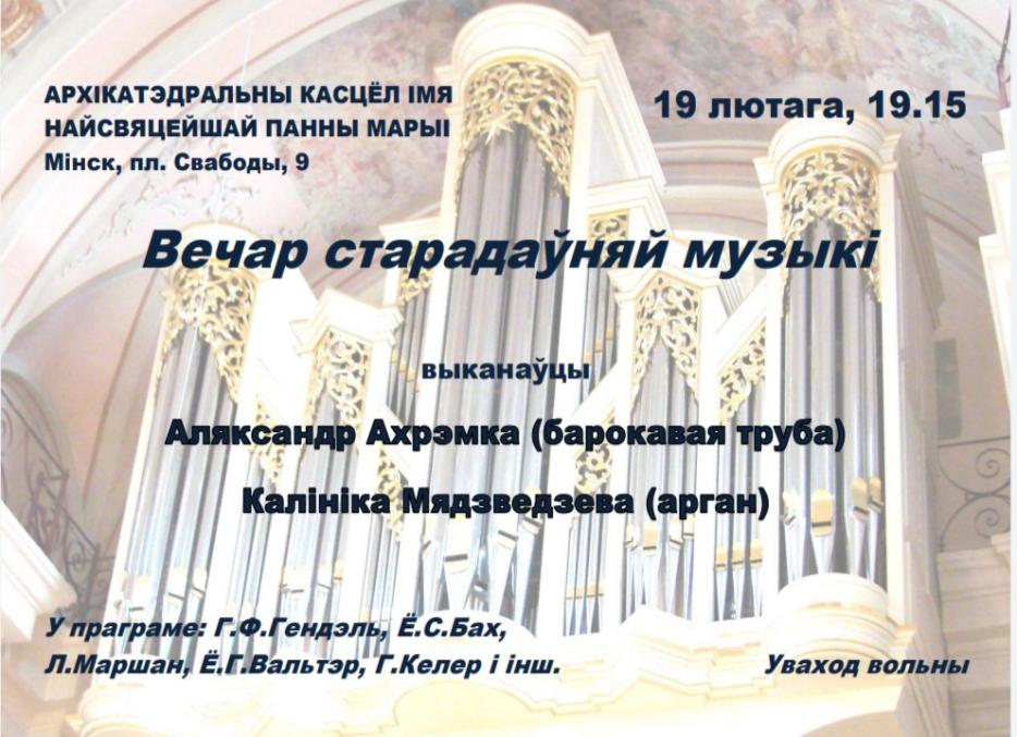 19.02 Вечер старинной музыки в костеле  Девы Марии.