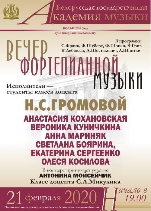 21.02  Вечер фортепианной музыки в Белорусской Академии музыки. Класс преподавателя Н.С.Громовой