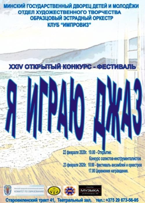 22-23.02 XXIV открытый городской конкурс солистов и фестиваль ансамблей Я играю джаз-2020