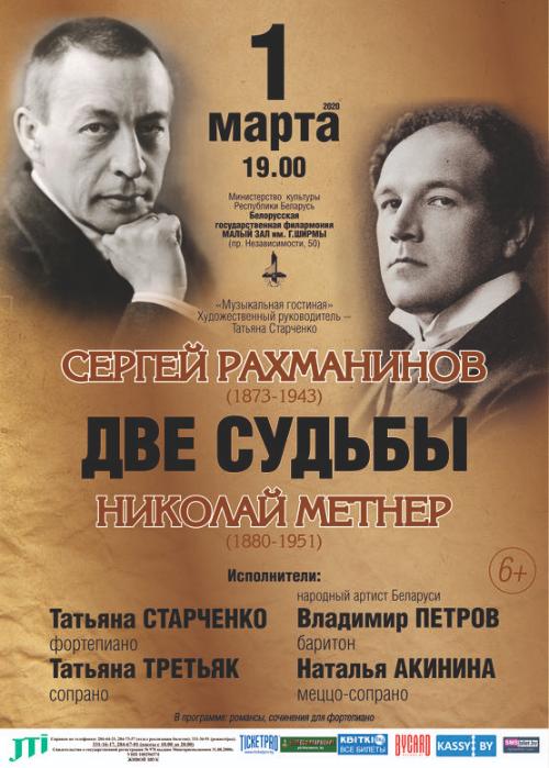 01.03 «Две судьбы: Рахманинов – Метнер»