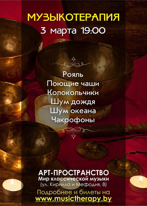 03.03 Музыкотерапия через классику: рояль и поющие чаши