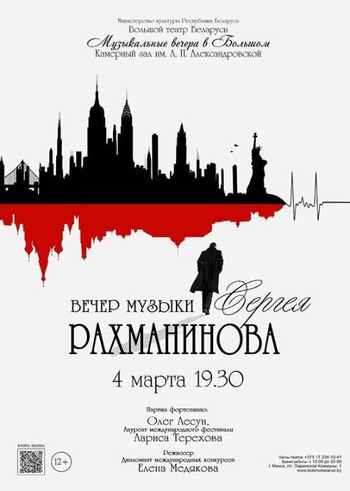 04.03 Вечер музыки Сергея Рахманинова