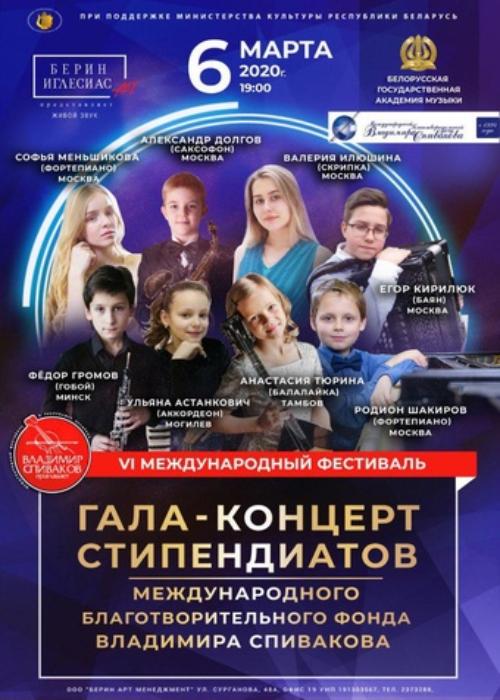 06.03 Гала-концерт стипендиатов. Белорусская государственная академия музыки