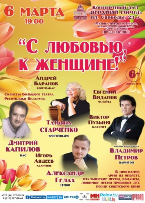06.03 Праздничный концерт «С ЛЮБОВЬЮ К ЖЕНЩИНЕ»
