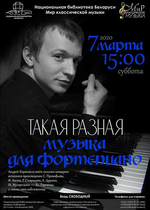 07.03 Такая разная - музыка для фортепиано. Пианист и композитор Андрей Киранов