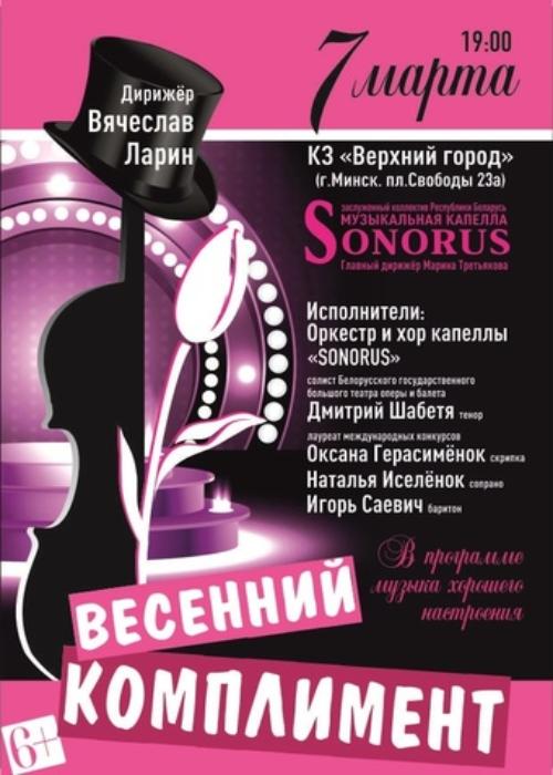 07.03 Концерт Весенний комплимент капелла Сонорус