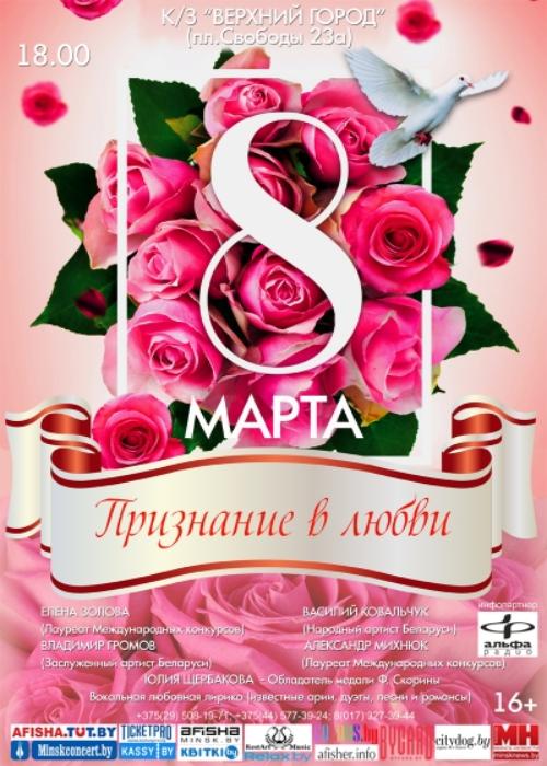 08.03 Праздничный концерт «Признание в любви»