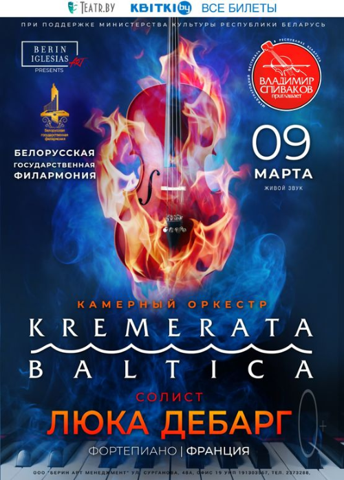 09.03 Камерный оркестр Kremerata Baltica, солист - Люка Дебарг (фортепиано)