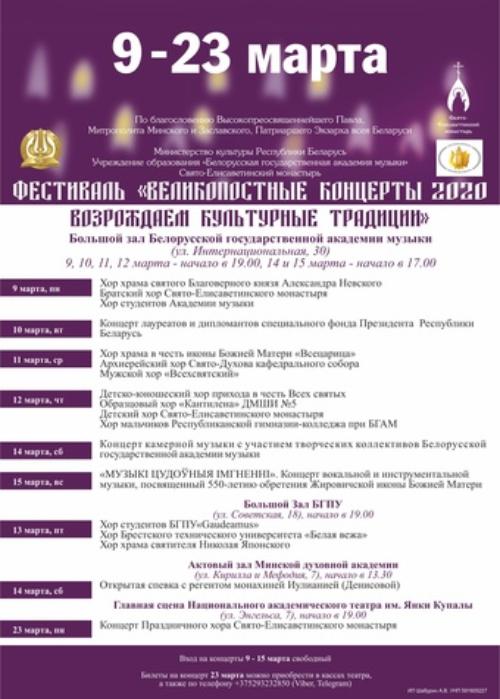09-23.03 Фестиваль «Великопостные концерты»