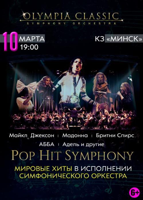 10.03 Поп хит симфони Симфонический концерт