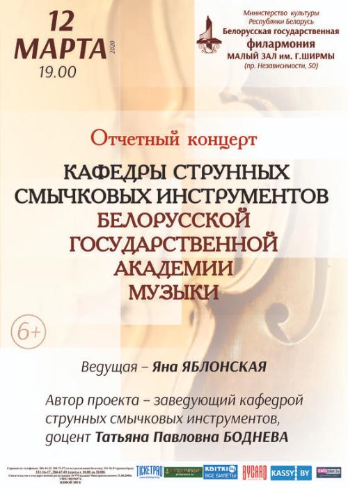 12.03 Концерт кафедры струнных смычковых инструментов Белорусской государственной академии музыки