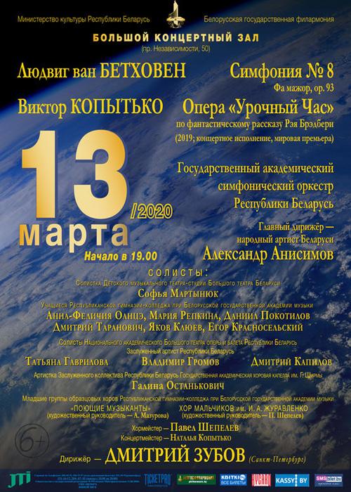 13.03 Опера Урочный час (мировая премьера)