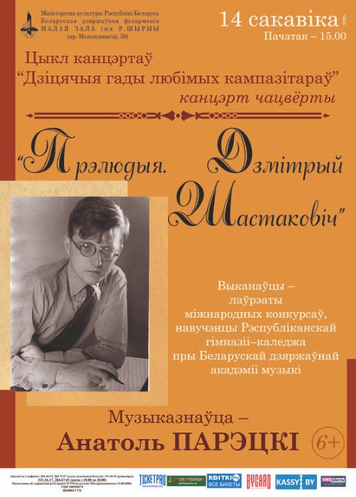 14.03 Цикл концертов «Детские годы любимых композиторов»: «Прелюдия. Дмитрий Шостакович»