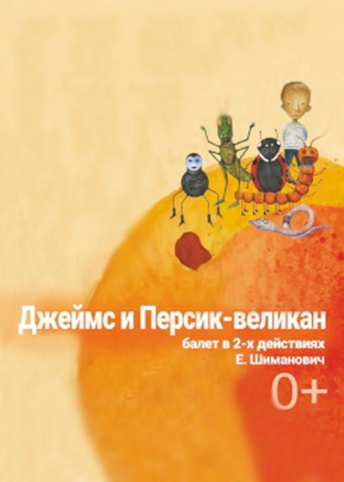 15.03 Джеймс и Персик-великан (0+)