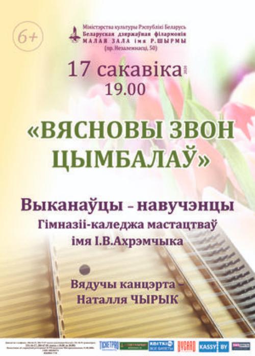 17.03 Весенний звон цимбал