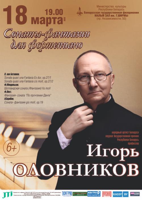 18.03 Игорь Оловников (фортепиано)  ОТМЕНЁН