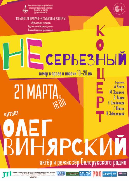 21.03 Несерьезный концерт: юмор в прозе и поэзии 19-20 веков  ОТМЕНЁН
