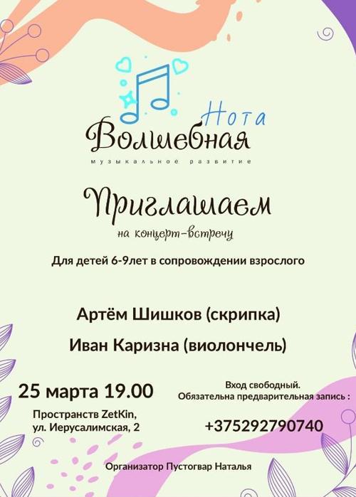 25.03 Концерт встреча Волшебная нота