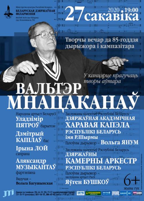 27.03 Вальтер Мнацаканов: творческий вечер к 85-летию дирижера и композитора   ОТМЕНЁН