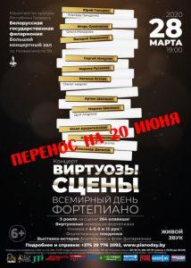Виртуозы сцены @ Белорусская государственная филармония