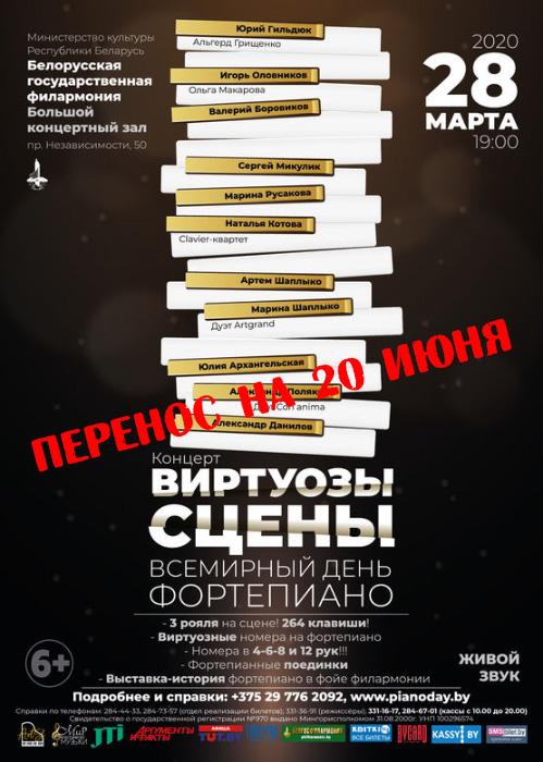28.03 Виртуозы сцены в Международный день фортепиано   ПЕРЕНОС НА 20.06
